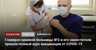 Главврач краевой больницы №2 и его заместители прошли полный курс вакцинации от COVID-19