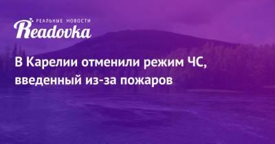 В Карелии отменили режим ЧС, введенный из-за пожаров
