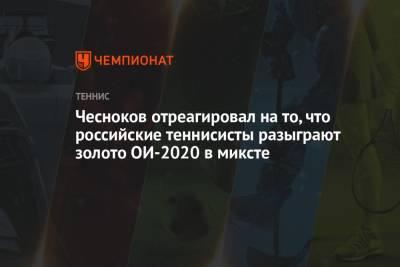 Чесноков отреагировал на то, что российские теннисисты разыграют золото Олимпиады 2021 в миксте