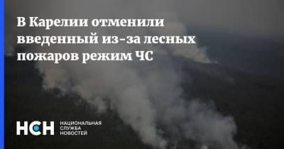 В Карелии отменили введенный из-за лесных пожаров режим ЧС