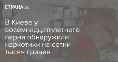 В Киеве у восемнадцатилетнего парня обнаружили наркотики на сотни тысяч гривен