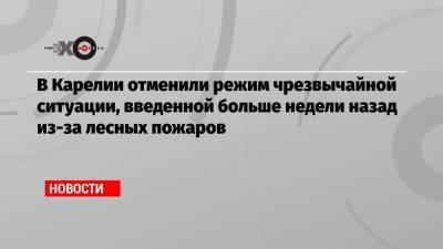 В Карелии отменили режим чрезвычайной ситуации, введенной больше недели назад из-за лесных пожаров