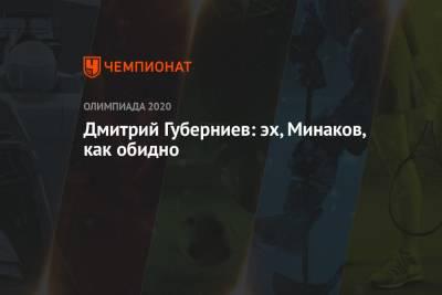 Дмитрий Губерниев: эх, Минаков, как обидно