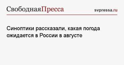 Синоптики рассказали, какая погода ожидается в России в августе