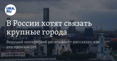 В России хотят связать крупные города