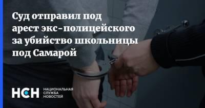 Суд отправил под арест экс-полицейского за убийство школьницы под Самарой