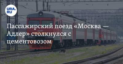 Пассажирский поезд «Москва — Адлер» столкнулся с цементовозом. Погиб водитель грузовика