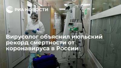 """Вирусолог Чепурнов: рекорд смертей от COVID в июле вызван штаммом """"дельта"""" и медленной вакцинацией"""