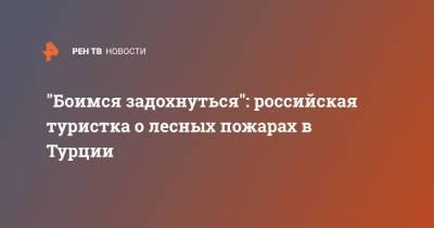 """""""Боимся задохнуться"""": российская туристка о лесных пожарах в Турции"""