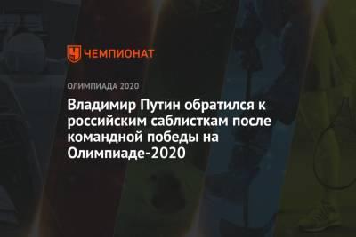 Владимир Путин обратился к российским саблисткам после командной победы на Олимпиаде-2021 в Токио