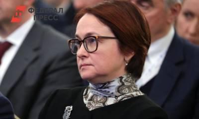 Эльвира Набиуллина заявила о том, что инфляция в России будет продолжительной