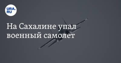 На Сахалине упал военный самолет