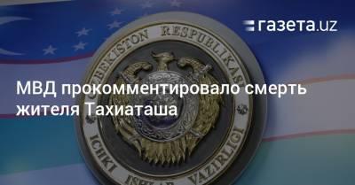 МВД прокомментировало смерть жителя Тахиаташа