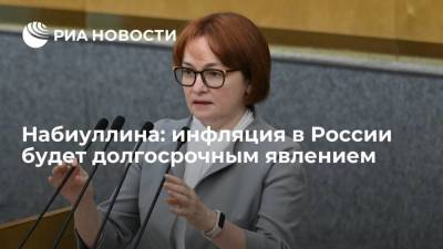 Глава Центрального банка Набиуллина: инфляция в России будет долгосрочным явлением