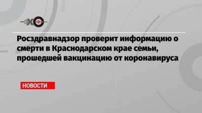 Росздравнадзор проверит информацию о смерти в Краснодарском крае семьи, прошедшей вакцинацию от коронавируса