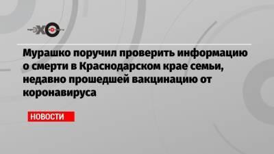 Мурашко поручил проверить информацию о смерти в Краснодарском крае семьи, недавно прошедшей вакцинацию от коронавируса