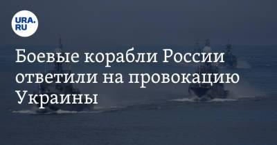 Боевые корабли России ответили на провокацию Украины