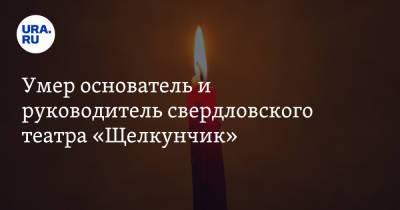 Умер основатель и руководитель свердловского театра «Щелкунчик»