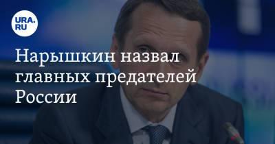 Нарышкин назвал главных предателей России