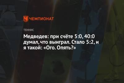 Медведев: при счёте 5:0, 40:0 думал, что проиграл. Стало 5:2, и я такой: «Ого. Опять?»
