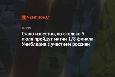 Стало известно, во сколько 5 июля пройдут матчи 1/8 финала Уимблдона с участием россиян