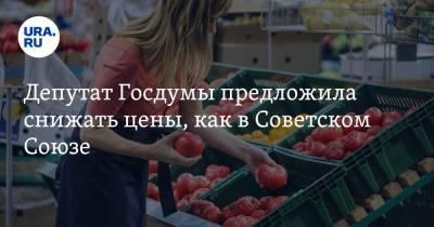 Депутат Госдумы предложила снижать цены, как в Советском Союзе