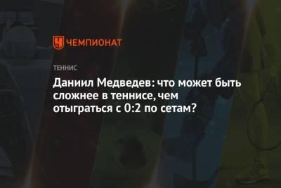 Даниил Медведев: что может быть сложнее в теннисе, чем отыграться с 0:2 по сетам?