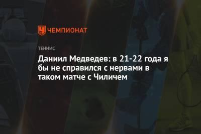 Даниил Медведев: в 21-22 года я бы не справился с нервами в таком матче с Чиличем