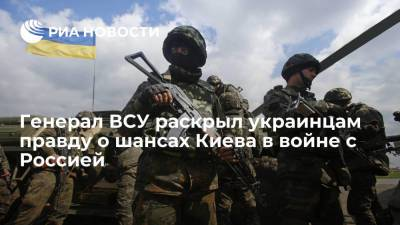 Генерал ВСУ Вилен Мартиросян заявил, что военные возможности России превосходят украинские