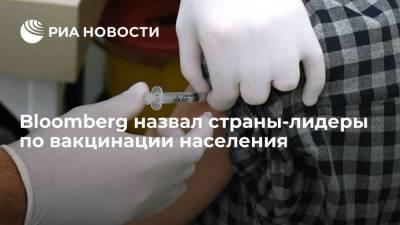 Агентство Bloomberg назвало страны-лидеры по вакцинации населения