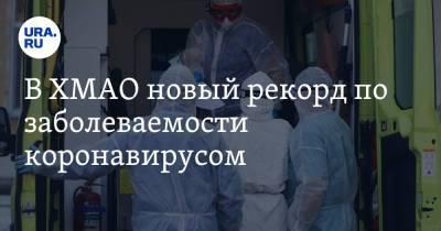 В ХМАО новый рекорд по заболеваемости коронавирусом