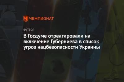 В Госдуме отреагировали на включение Губерниева в список угроз нацбезопасности Украины