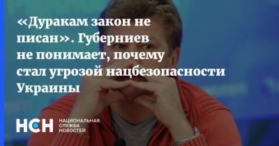 «Дуракам закон не писан». Губерниев не понимает, почему стал угрозой нацбезопасности Украины