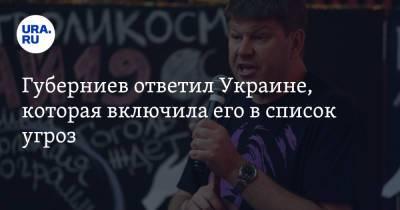 Губерниев ответил Украине, которая включила его в список угроз. «Дуракам закон не писан»