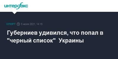"""Губерниев удивился, что попал в """"черный список"""" Украины"""