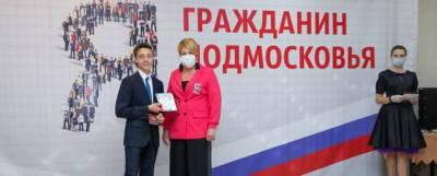 В Раменском округе прошло торжественное вручение паспортов РФ
