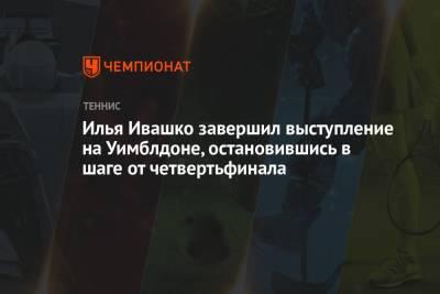 Илья Ивашко завершил выступление на Уимблдоне, остановившись в шаге от четвертьфинала