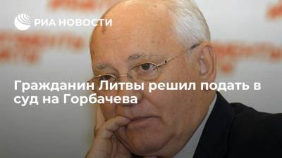 Гражданин Литвы Повилайтис решил подать в суд против бывшего президента СССР Михаила Горбачева