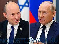 Израиль — Россия: Беннет и Путин побеседовали и договорились о скорой встрече
