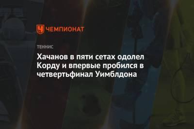 Хачанов в пяти сетах одолел Корду и впервые пробился в четвертьфинал Уимблдона