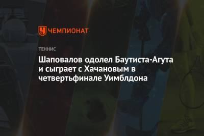 Шаповалов одолел Баутиста-Агута и сыграет с Хачановым в четвертьфинале Уимблдона
