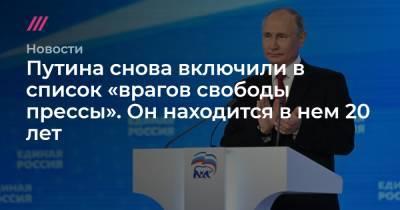Путина снова включили в список «врагов свободы прессы». Он находится в нем 20 лет