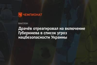 Драчёв отреагировал на включение Губерниева в список угроз нацбезопасности Украины