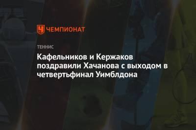 Кафельников и Кержаков поздравили Хачанова с выходом в четвертьфинал Уимблдона