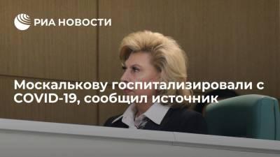 Источник в аппарате омбудсмена сообщил, что Москалькову госпитализировали с COVID-19