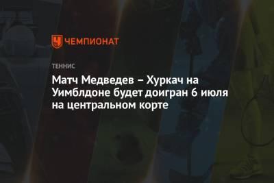 Матч Медведев – Хуркач на Уимблдоне будет доигран 6 июля на центральном корте
