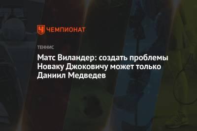 Матс Виландер: создать проблемы Новаку Джоковичу может только Даниил Медведев