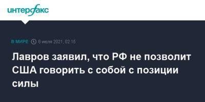Лавров заявил, что РФ не позволит США говорить с собой с позиции силы