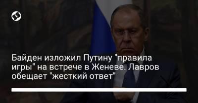 """Байден изложил Путину """"правила игры"""" на встрече в Женеве. Лавров обещает """"жесткий ответ"""""""