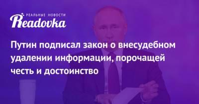 Путин подписал закон о внесудебном удалении информации, порочащей честь и достоинство
